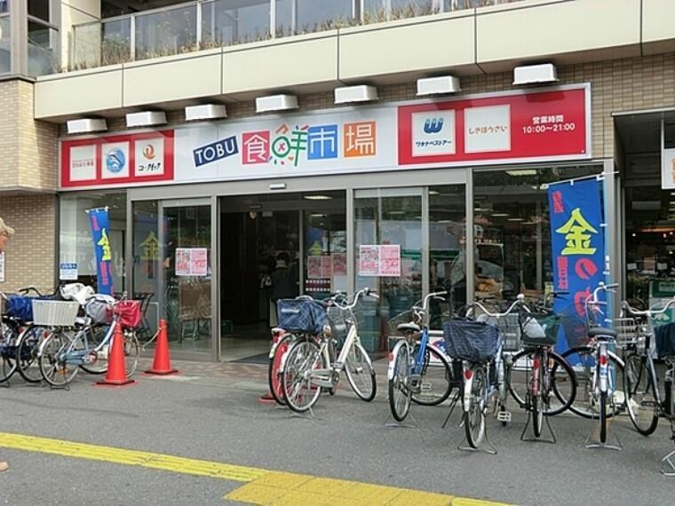 スーパー TOBU食鮮市場せんげん台店