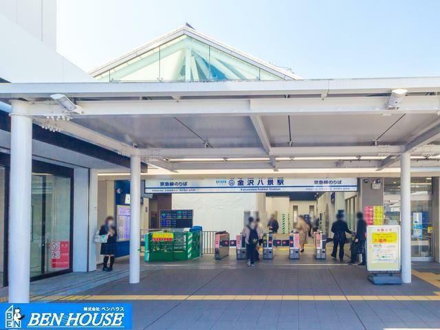 京浜急行電鉄本線「金沢八景」駅 距離2960m