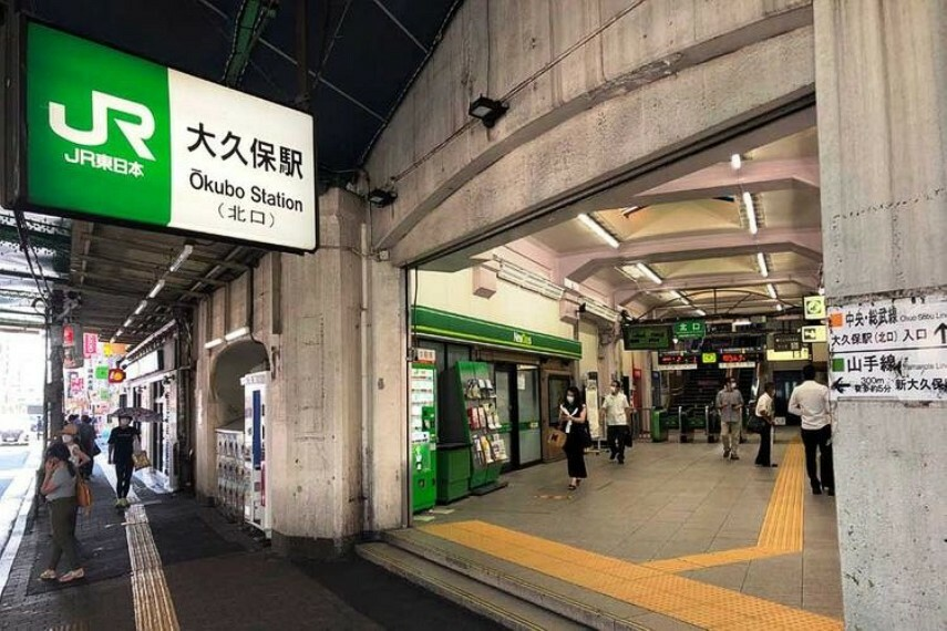 大久保駅(JR 中央本線) 徒歩3分。