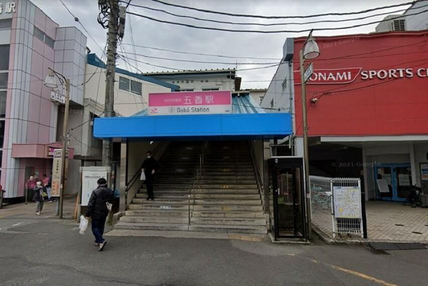 五香駅(新京成線) 徒歩9分。