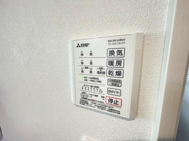 冷暖房・空調設備 (設備)浴室の換気・お洗濯物の乾燥・寒い冬の予備暖房もボタンでラクラク操作