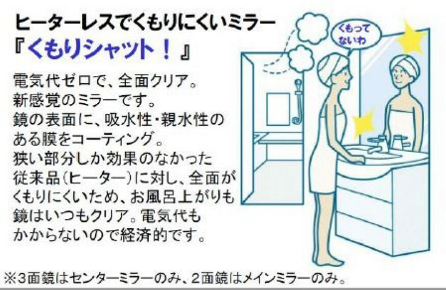 (洗面台 設備)電気代ゼロで曇りにくい鏡!従来のヒーターでのくもりシャットに対して、より広い面がクリアになりお風呂上りも快適で経済的