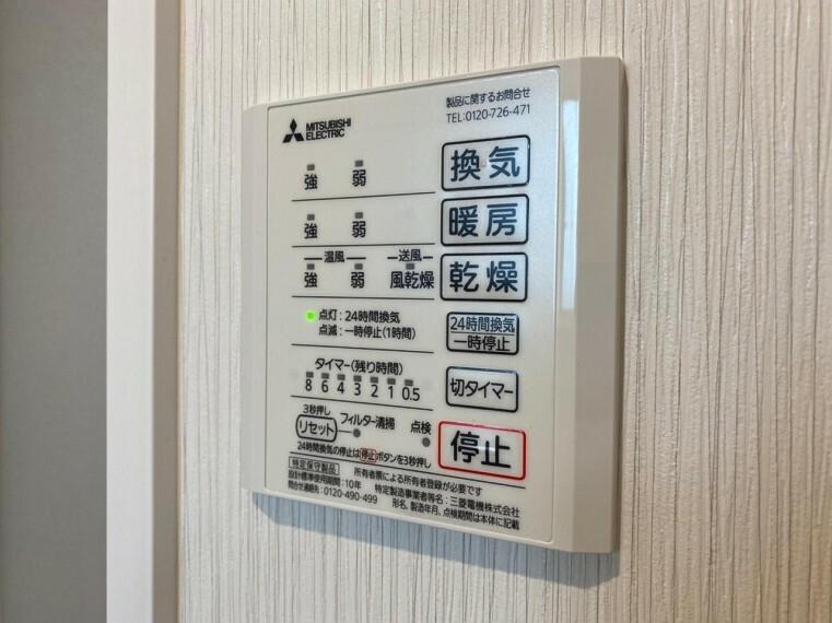 防犯設備 雨の日のお洗濯物も困らない浴室乾燥機に、寒い冬にはヒートショック対策になる暖房機能付き。