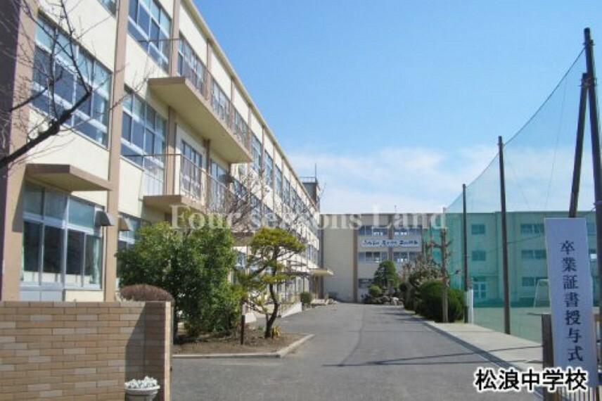 中学校 【中学校】松浪中学校まで1250m