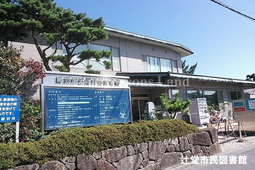 【その他】辻堂市民図書館まで1188m