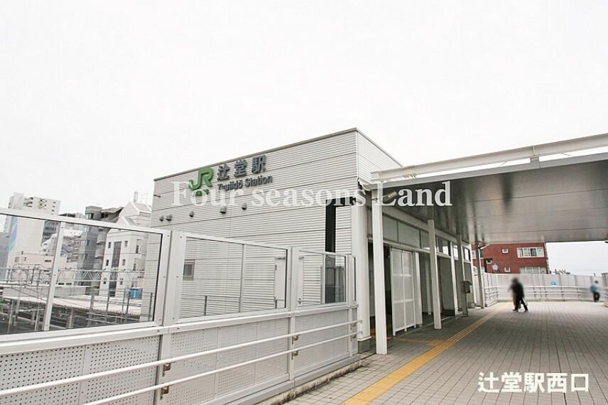 【駅】辻堂駅西口まで958m