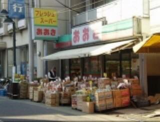 スーパー 【スーパー】フレッシュスーパーおおきまで756m