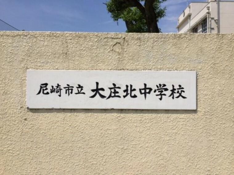 中学校 【中学校】尼崎市立大庄北中学校まで444m