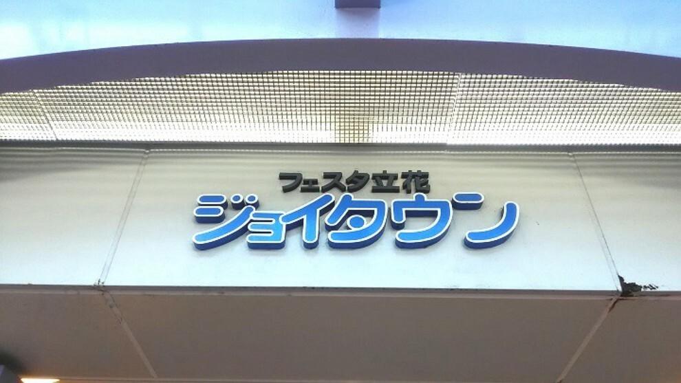 ショッピングセンター 【ショッピングセンター】立花ジョイタウンまで1322m