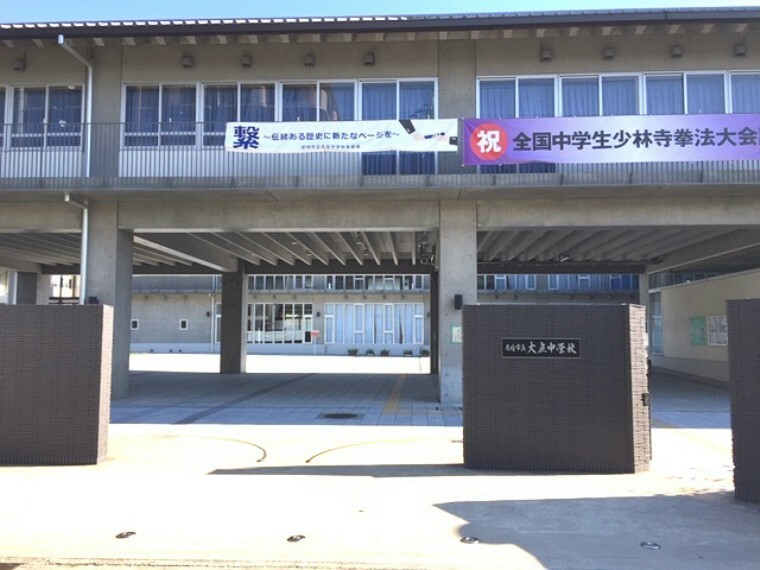 中学校 【中学校】尼崎市立大庄中学校まで195m