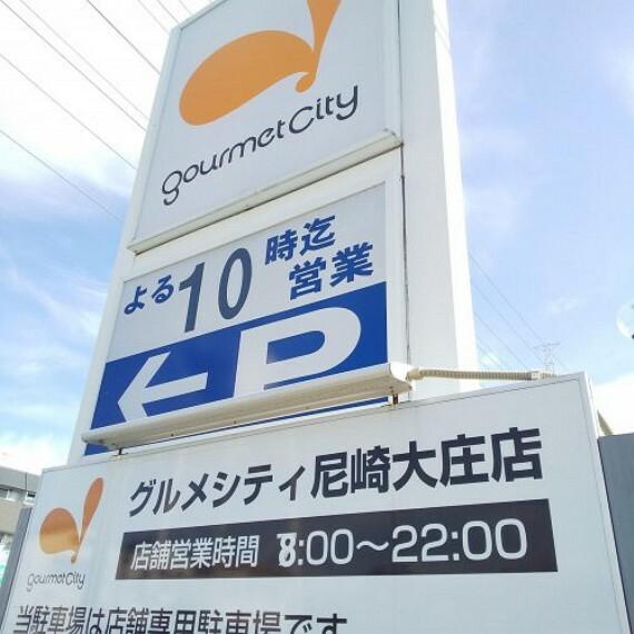 スーパー 【スーパー】グルメシティ尼崎大庄店まで858m