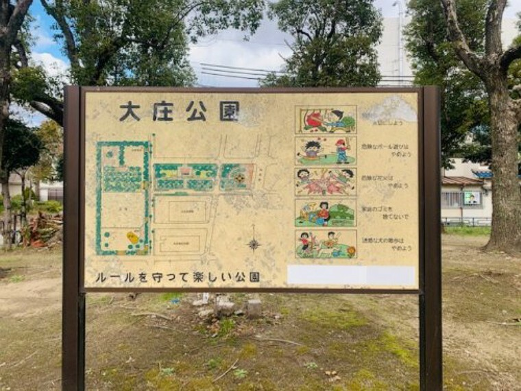 公園 【公園】大庄公園まで464m