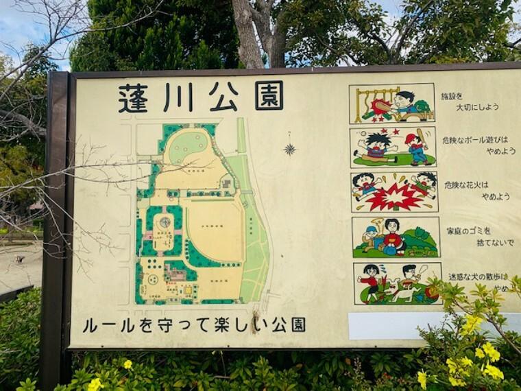 公園 【公園】蓬川公園まで1085m