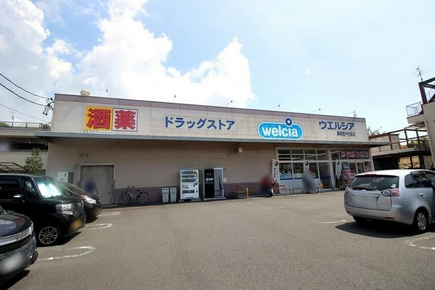 ドラッグストア ウエルシア西千代田店