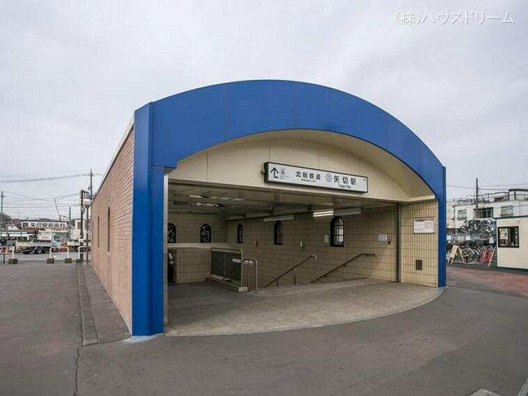 北総線「矢切」駅 距離960m