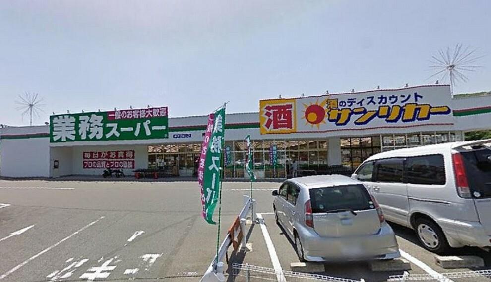スーパー 【スーパー】業務スーパー 押部谷店まで1134m