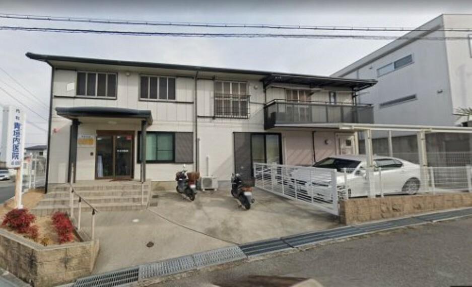 病院 【内科】青垣内科医院まで1230m