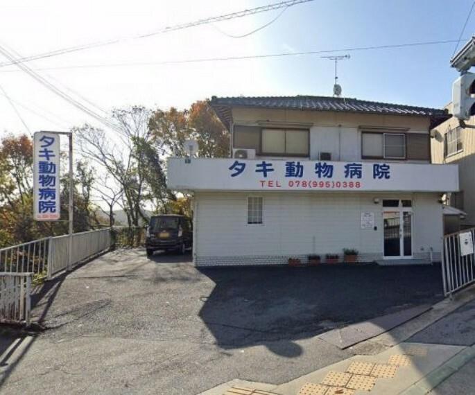 病院 【動物病院】タキ動物病院まで1066m