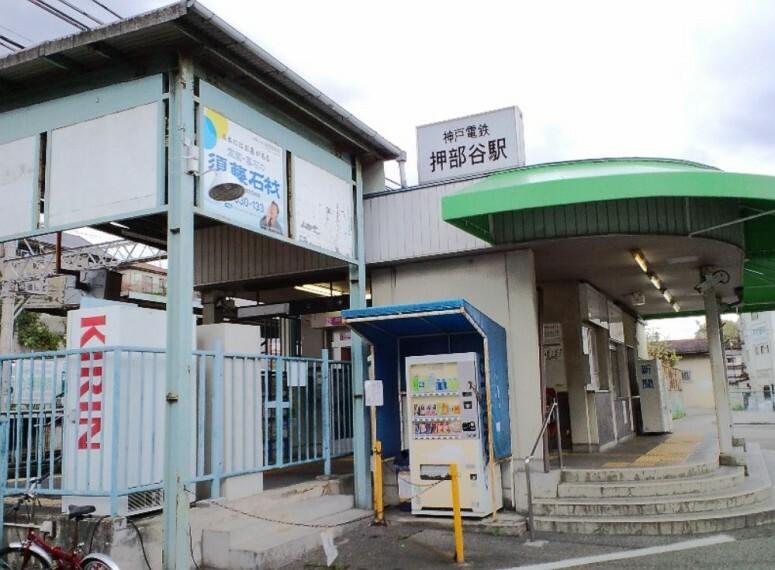 【駅】押部谷駅まで1138m