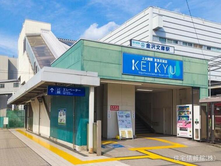 京浜急行電鉄本線「金沢文庫」駅 距離1690m