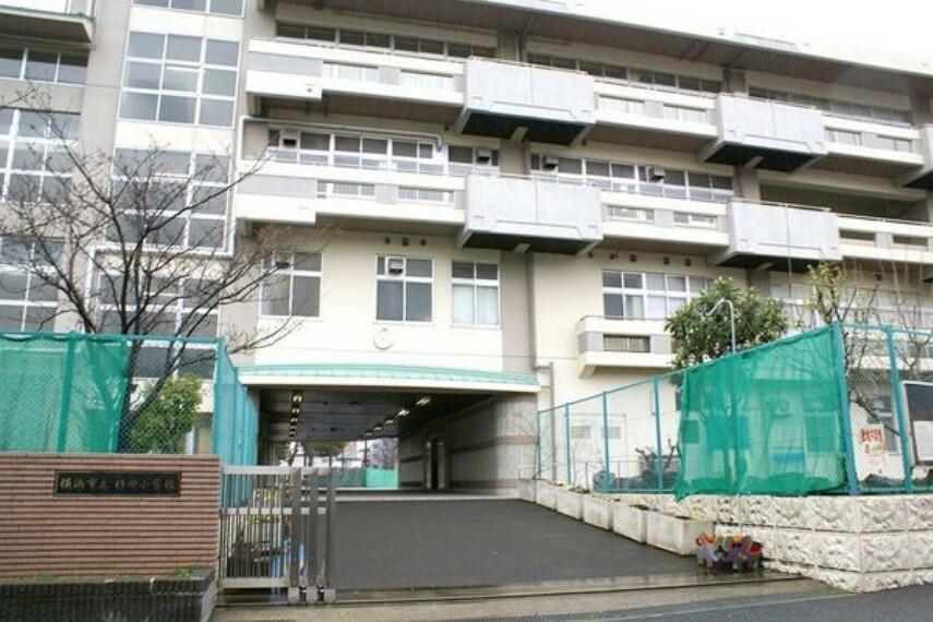 小学校 横浜市立杉田小学校 学校教育目標:学校大好き このまち大好き 杉田っ子