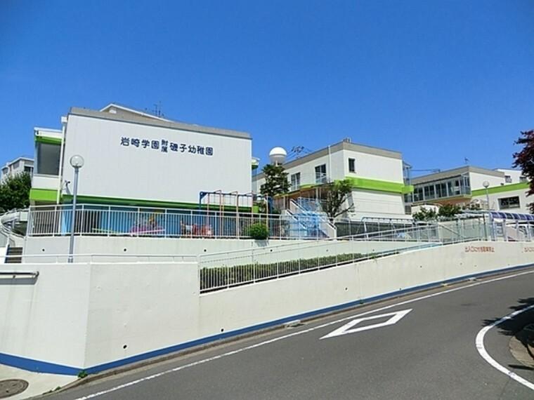 幼稚園・保育園 岩崎学園附属磯子幼稚園 磯子の高台にあるとても広い幼稚園です。