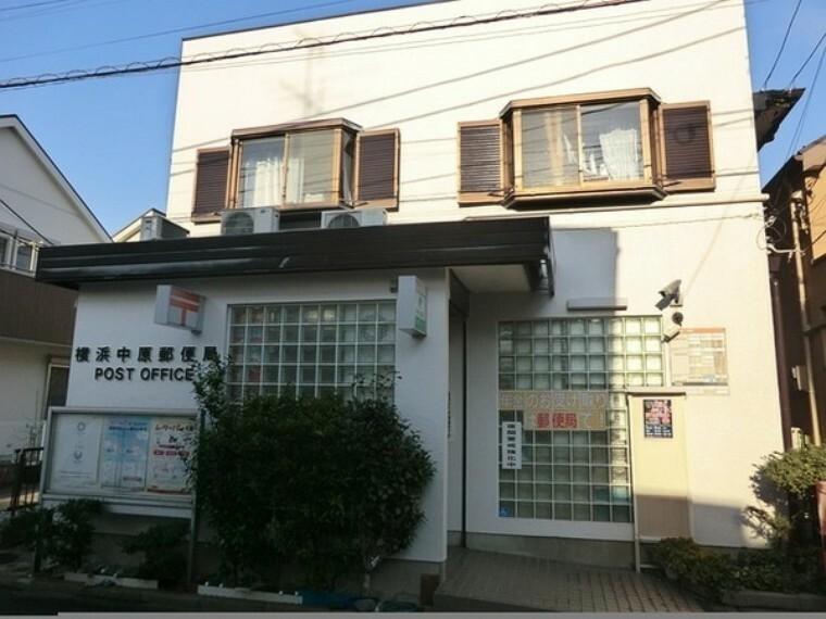 郵便局 横浜中原郵便局