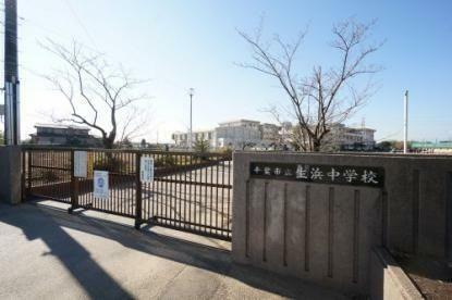 中学校 千葉市立生浜中学校 徒歩10分。