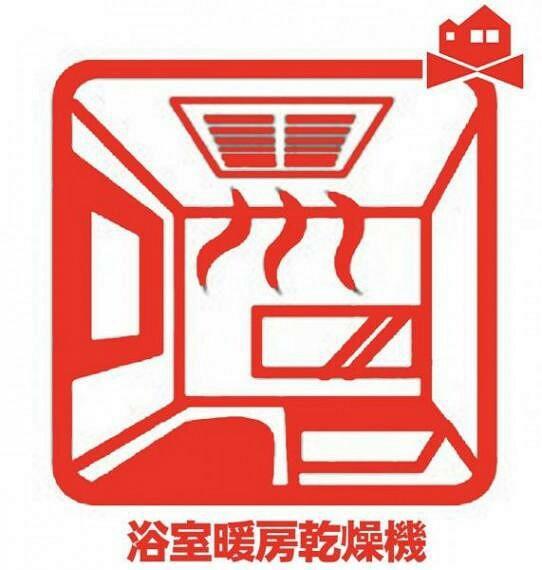 浴室暖房乾燥機 寒い季節には暖房機能で快適な入浴が楽しめる浴室暖房乾燥機付!浴室内干しも可能!