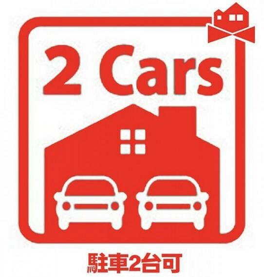 車2台駐車可能