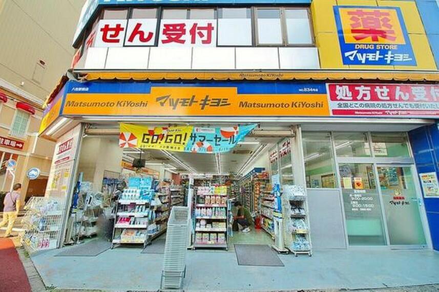 ドラッグストア マツモトキヨシ八柱駅前店