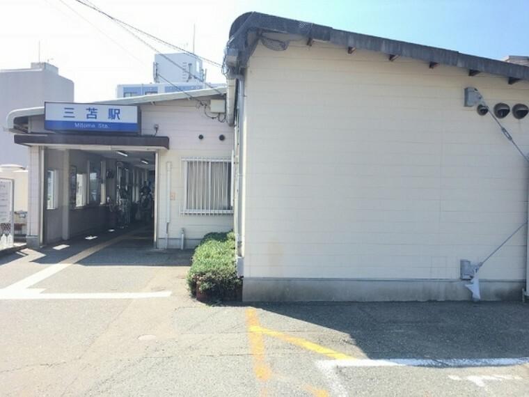 三苫駅(西鉄 貝塚線)