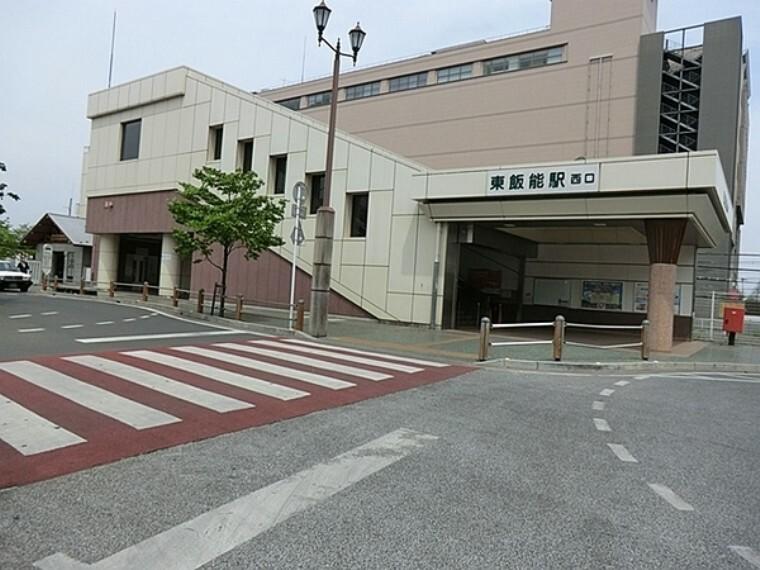 東飯能駅(西武 池袋線)