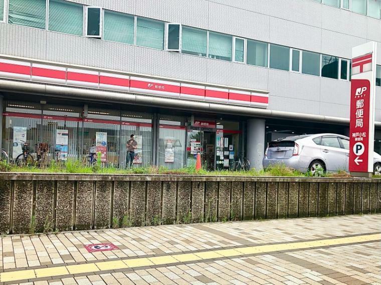 郵便局 神戸小松郵便局