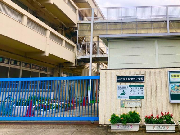 小学校 和田岬小学校