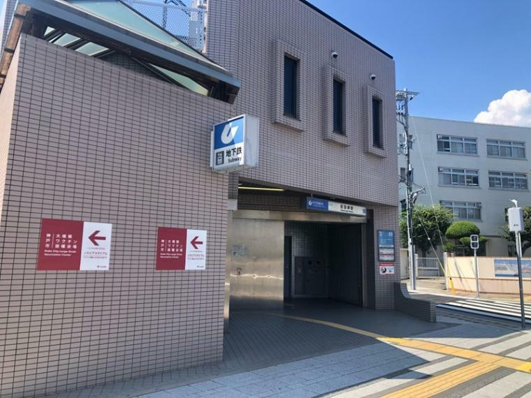 神戸市営地下鉄「和田岬」駅