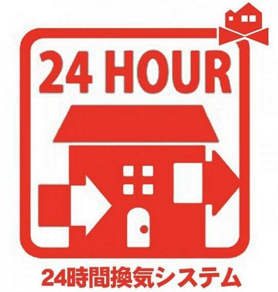 24時間換気システム 毎日生活する部屋の空気を、いつも綺麗に保つことができます。