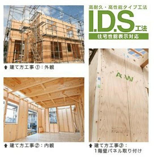 構造・工法・仕様 I.D.S工法は木造軸組工法の設計自由度と構造用合板パネル工法の耐震性の高さをあわせもった工法です。外壁、1・2階床組、屋根を構造用合板で一体化させ、高い耐震性を実現させています。