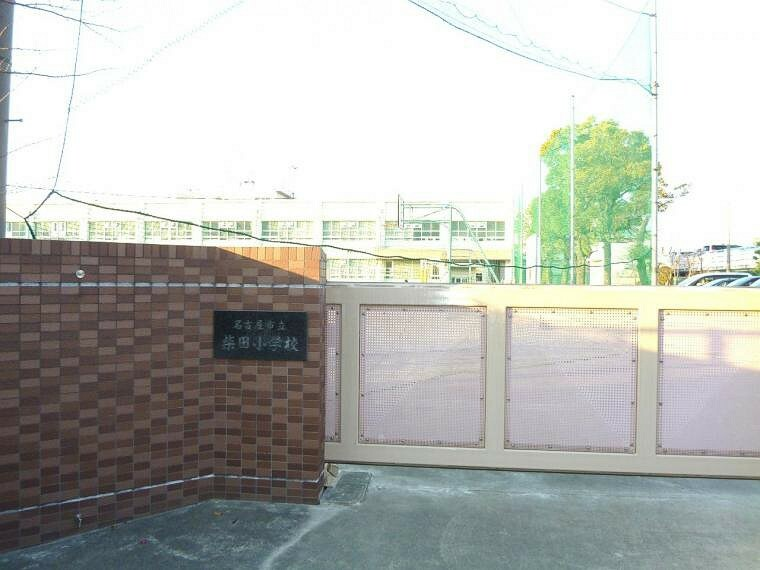 小学校 名古屋市立柴田小学校400m