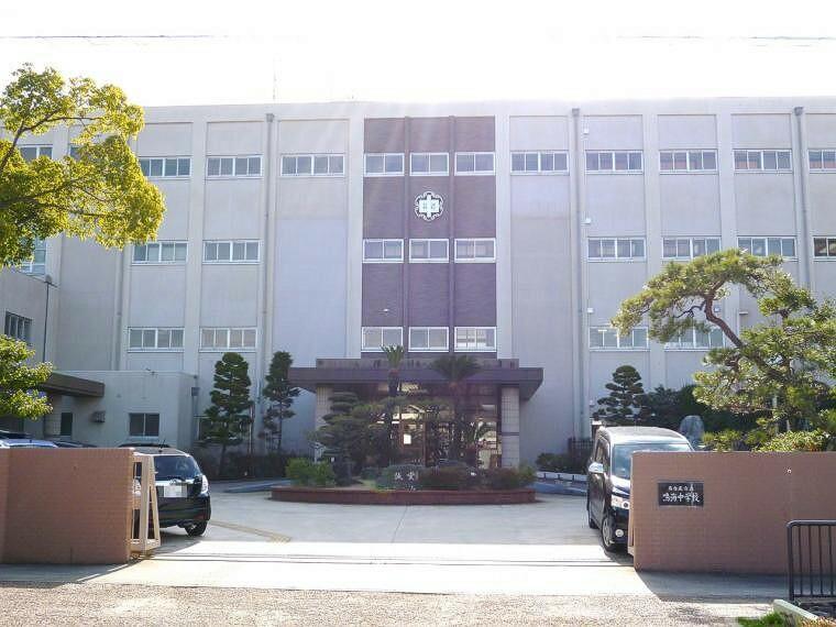 中学校 名古屋市立鳴海中学校