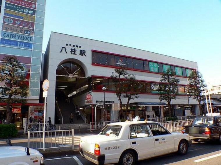 八柱駅(新京成 新京成線)