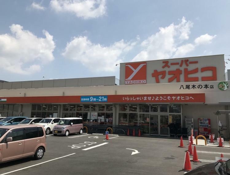 スーパー スーパーヤオヒコ 八尾木の本店 大阪府八尾市木の本1丁目7