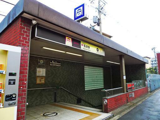 周辺の街並み 大阪市メトロ谷町線 長原駅