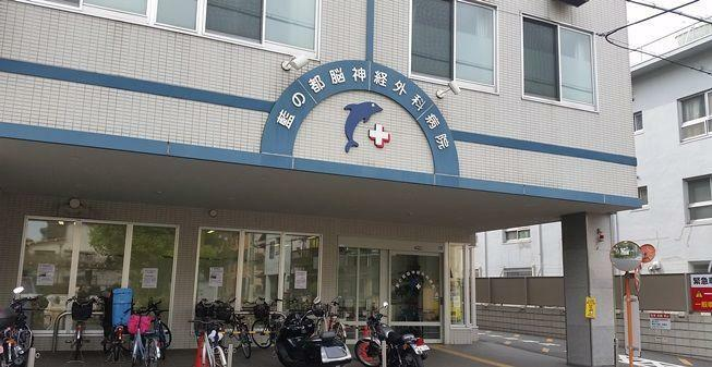 病院 藍の都 脳神経外科病院 大阪府大阪市鶴見区放出東2丁目21-163