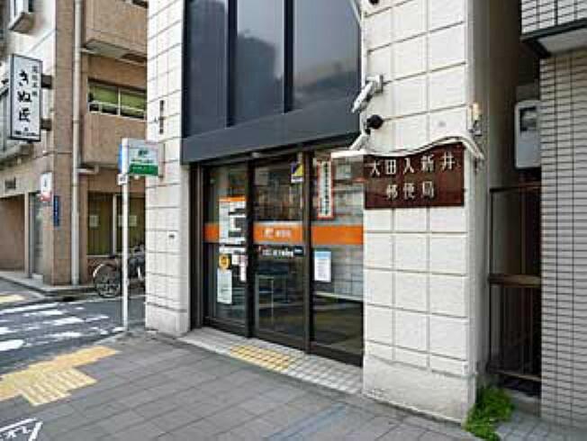 郵便局 【郵便局】大田入新井郵便局まで355m