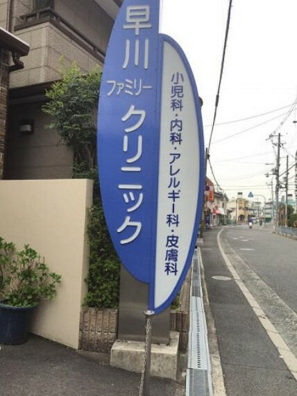 病院 【総合病院】早川ファミリークリニックまで910m