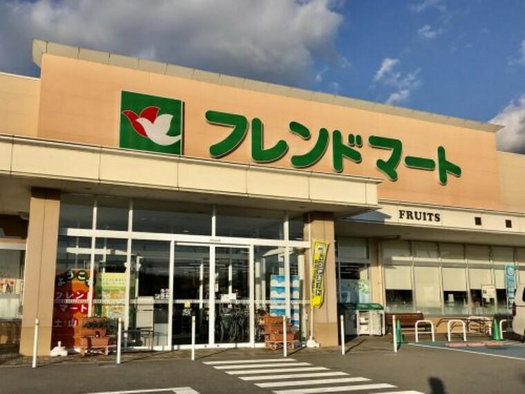 スーパー 【スーパー】フレンドマート 土山店まで1531m