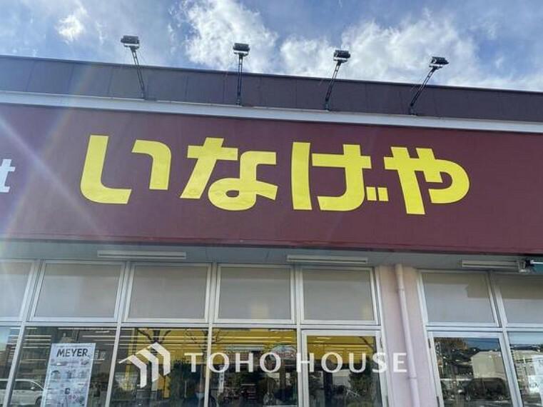 スーパー いなげや江戸川船堀店:180m
