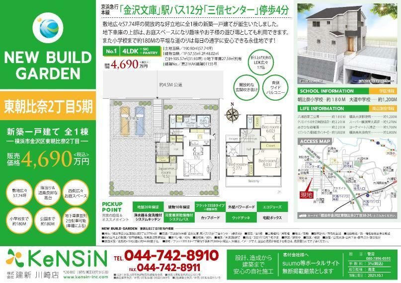 間取り図 4LDK+SIC+PANTRYの新築戸建ての間取り図になります。広々としたLDKに4.5畳の和室が備わっている新築戸建てになります。