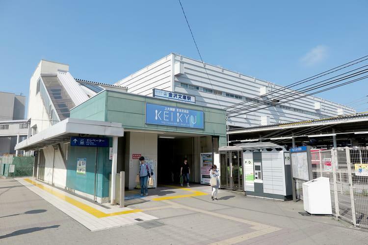 【金沢文庫駅】バス12分 駅前にはパン屋さんやコンビニ、食べ物屋さんがあります。東口には飲食店の多い商店街があり、とても利便性の良い駅です。普通・急行・快特全てが止まります。